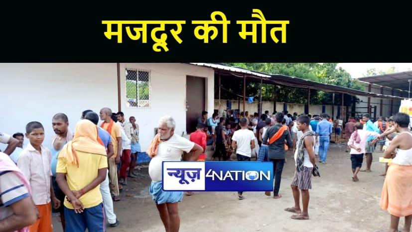 PATNA NEWS : प्लांट में काम करने के दौरान मजदूर की मौत, मुआवजे की मांग को लेकर परिजनों ने किया जमकर हंगामा