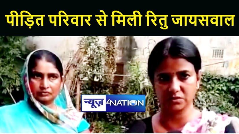 MOTIHARI NEWS : आरटीआई कार्यकर्त्ता की हत्या के बाद परिजनों से मिली रितु जायसवाल, कहा पीड़ित परिवार को न्याय दिलाएंगे