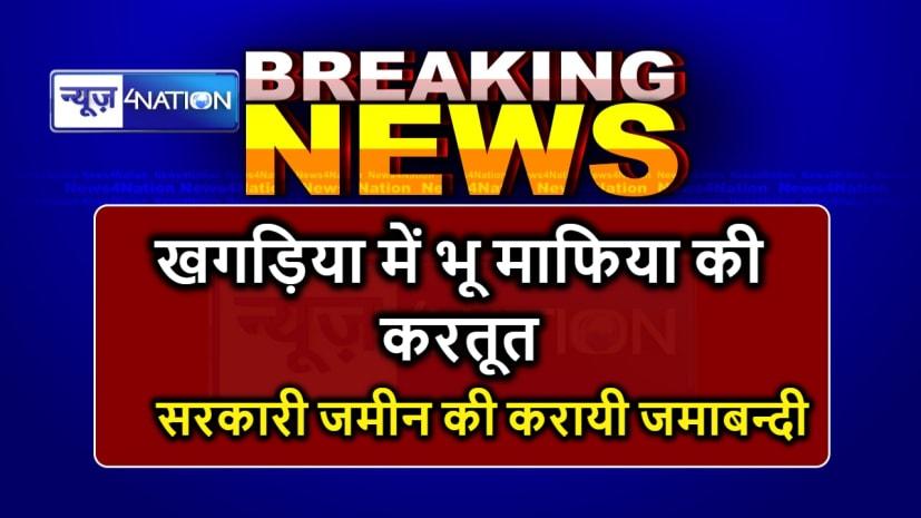 KHAGARIA NEWS : भू माफिया ने सरकारी जमीन की कराई जमाबंदी,अपर समाहर्ता ने रद्द करने का दिया आदेश