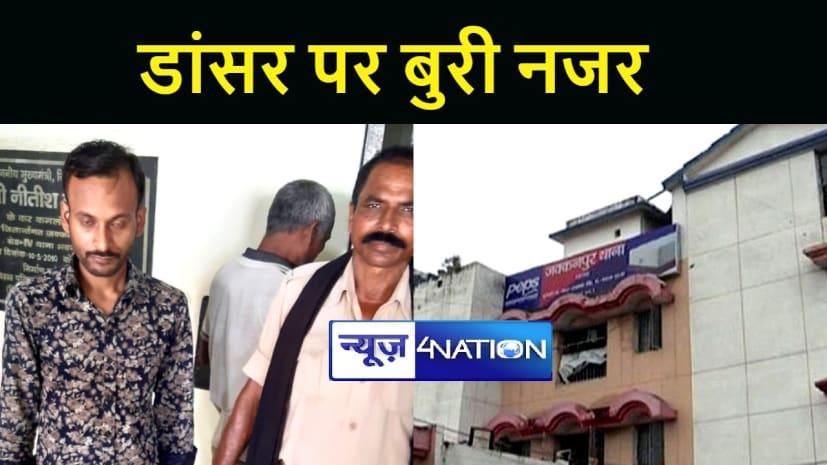 पटना में मकान मालिक ने की डांसर की अस्मत लूटने की कोशिश, पुलिस ने किया गिरफ्तार