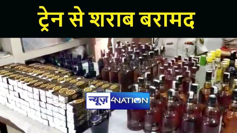 पटना जंक्शन पर अकाल तख़्त एक्सप्रेस से शराब की खेप बरामद, जांच में जुटी पुलिस