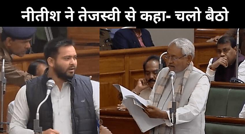जब नीतीश कुमार ने तेजस्वी को कहा- चलो बैठो, हम पर कुछ बोलने का अधिकार तुम्हारे पिताजी का है..