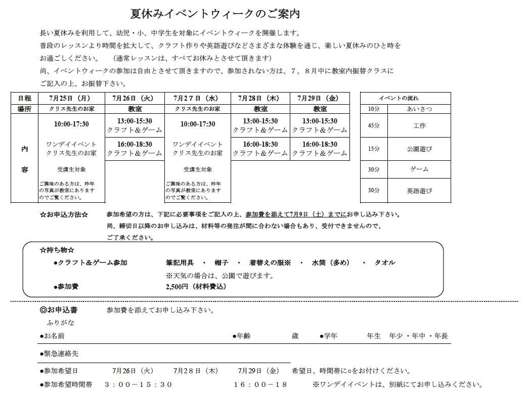 Summer event application form