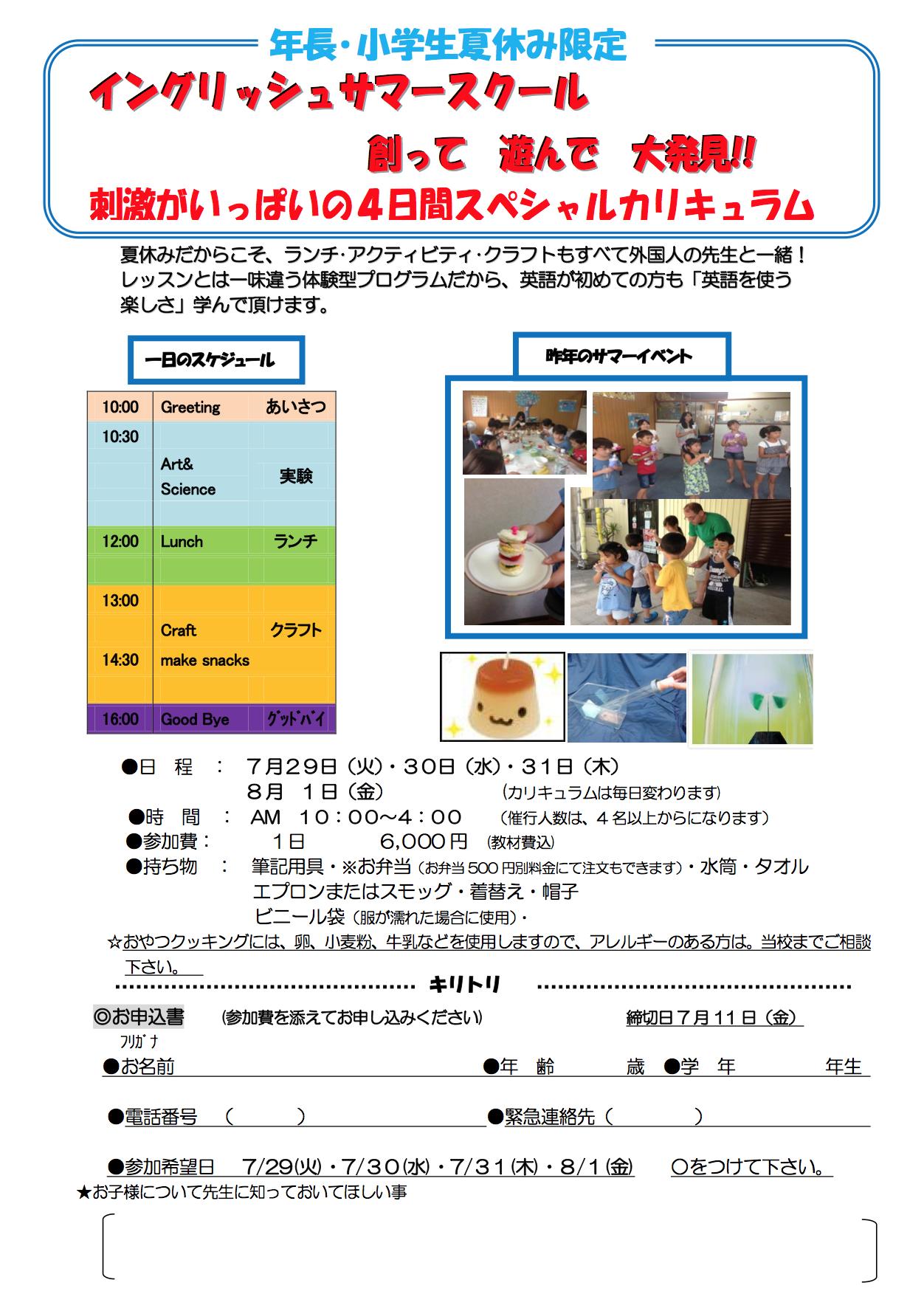 English Summer School in Ichinomiya