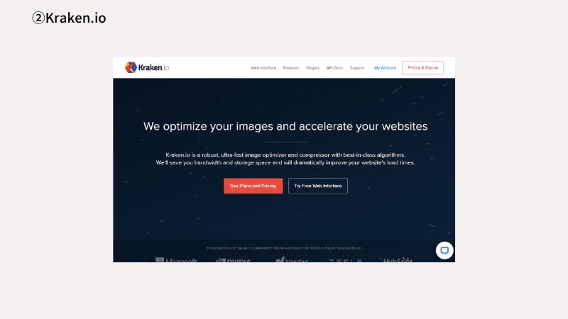Kraken.ioというツールの説明画像