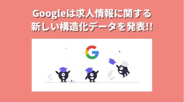 Googleは求人情報に関する 新しい構造化データを発表!!