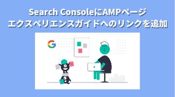 Search ConsoleにAMPページ エクスペリエンスガイドへのリンクを追加