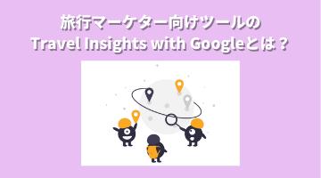 旅行マーケター向けツールのTravel Insights with Googleとは?