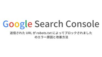 robots.txtのアイキャッチ