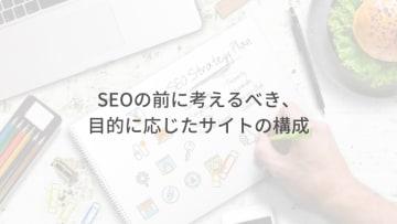 サイト構成のアイキャッチ (1)