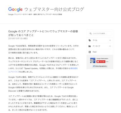 Google のコア アップデートについてウェブマスターの皆様が知っておくべきこと