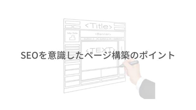 ページ構築のアイキャッチ