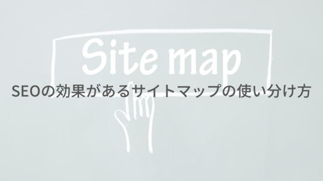 サイトマップのアイキャッチ