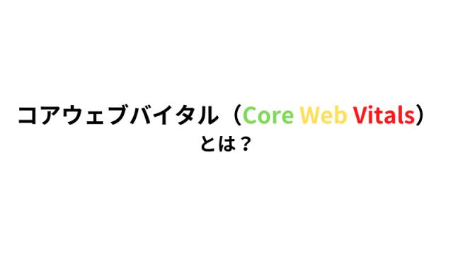 コアウェブバイタル(Core Web Vitals)とは? (1)