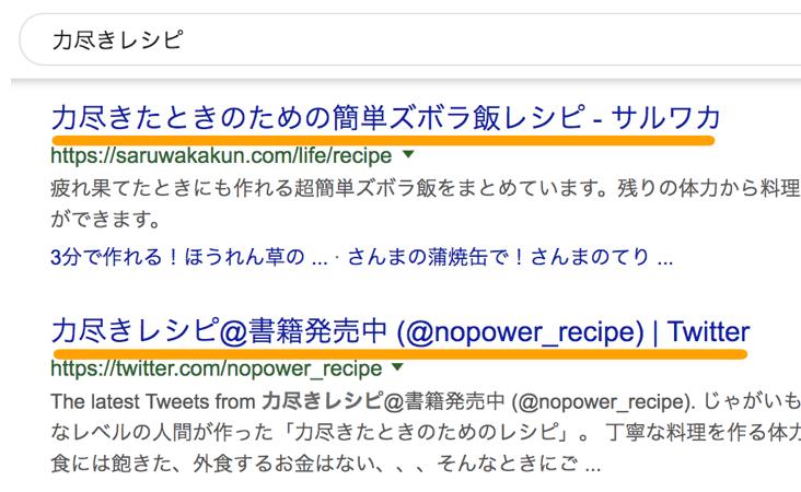 検索結果にtitleの内容が使用される