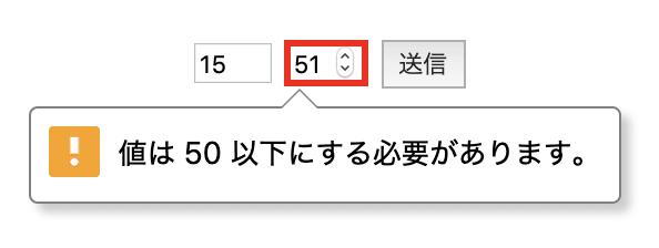 Chromeでのmin/maxのエラー表示例