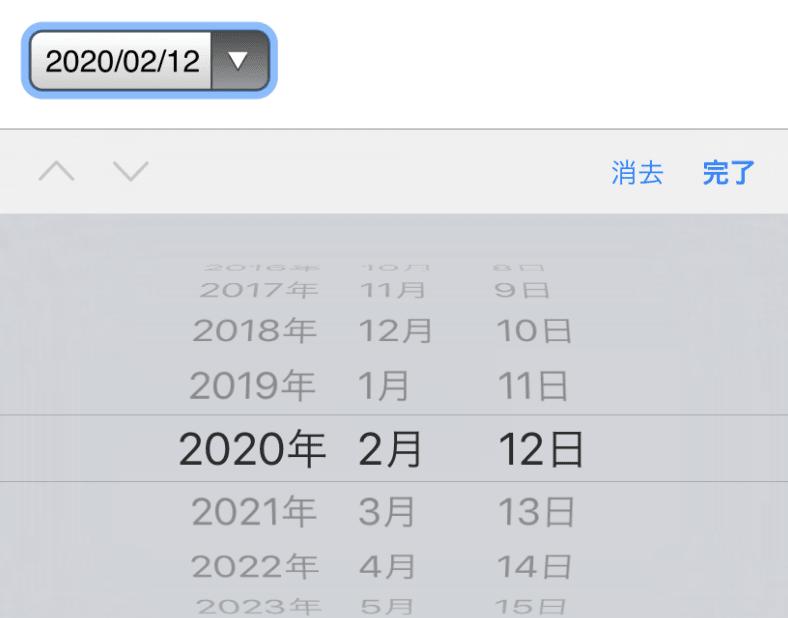 "iOSのinput type=""date""の表示イメージ"