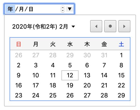 "Chromeのinput type=""date""の表示イメージ"