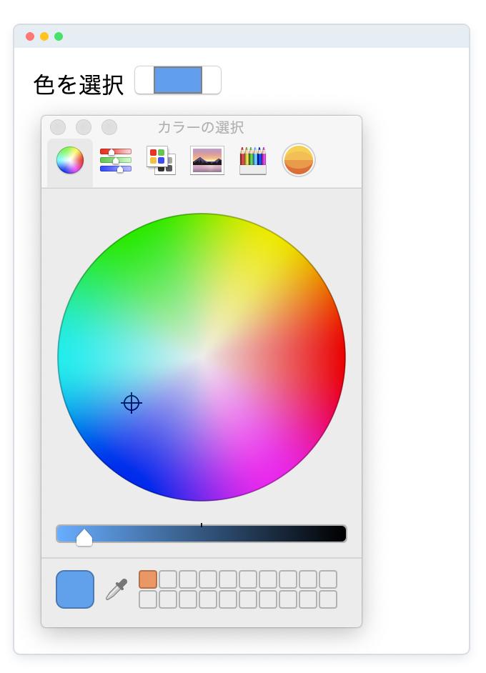 Macでのカラーピッカーの表示イメージ