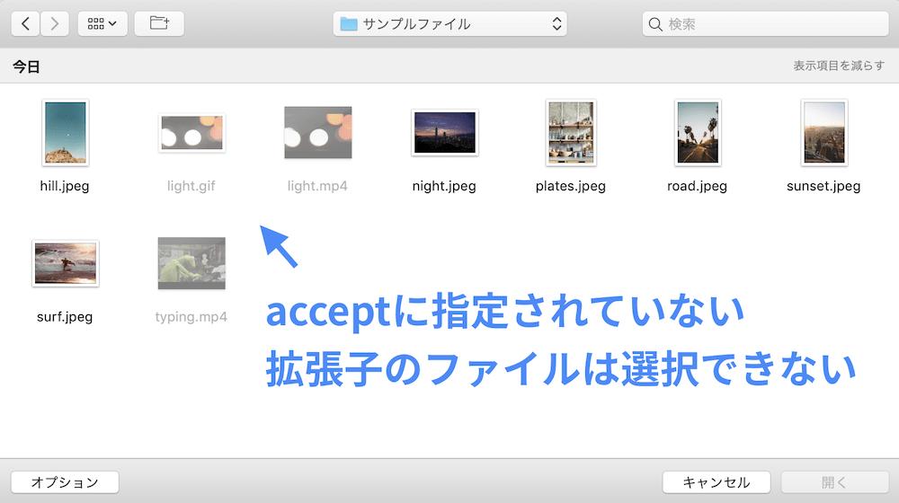multiple属性により複数のファイルを選択できる