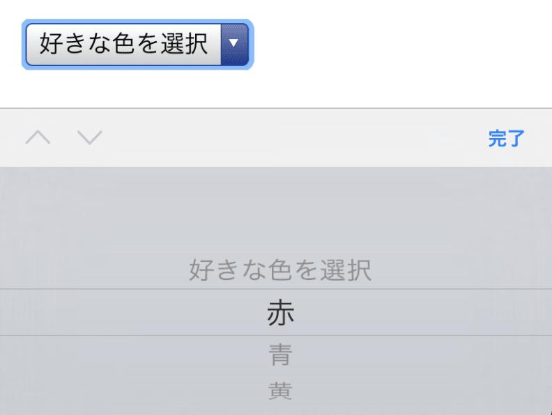iOSでのセレクトボックスの見た目
