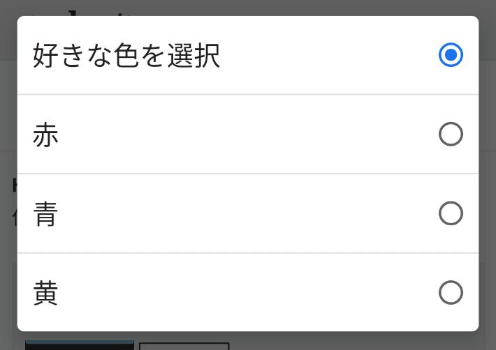 Androidでのセレクトボックスの見た目