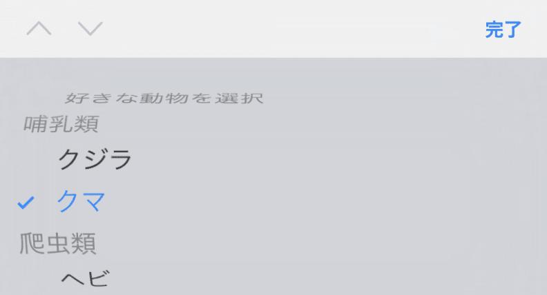 iOSでのoptgroup表示