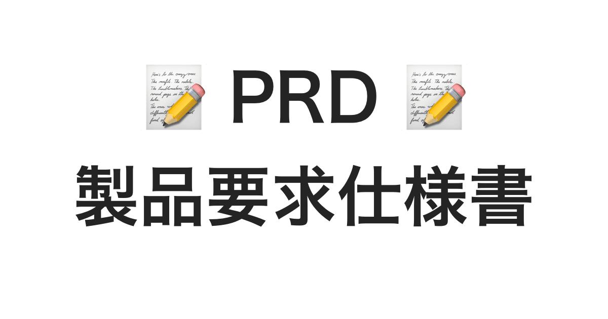 PRD Product Requirements Document 製品要求仕様書