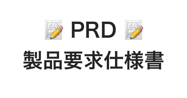 PRD Product Requirements Document 製品要求仕様書