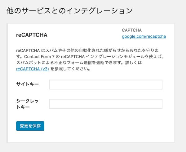 Contact Form 7 Integration reCAPTCHA