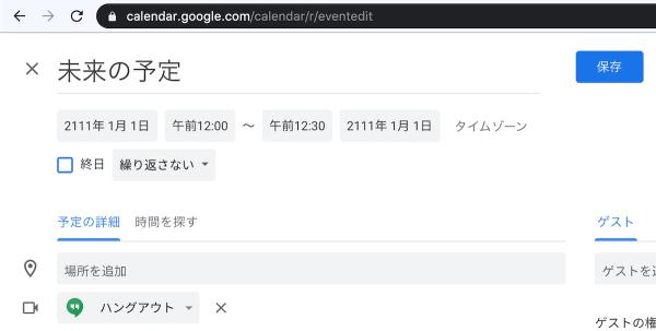 Google Hangouts fixed URL 1