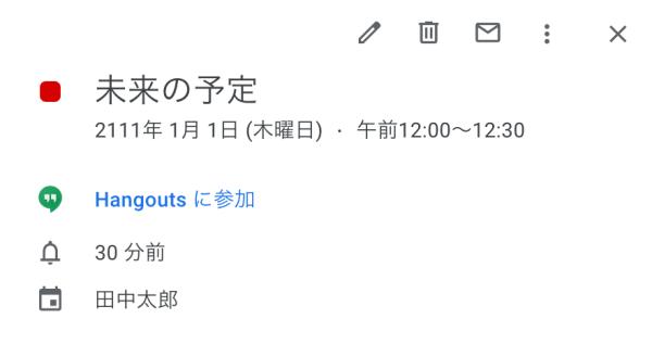 GoogleカレンダーからハングアウトURLをコピーする