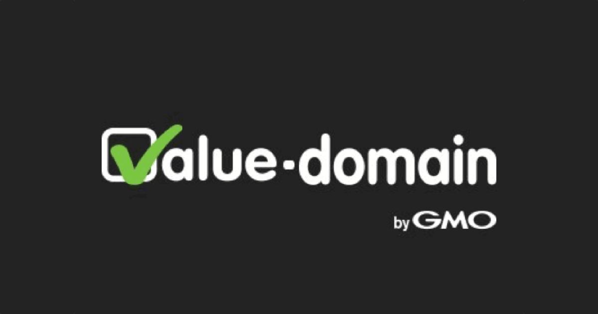 VALUE-DOMAIN   バリュードメイン