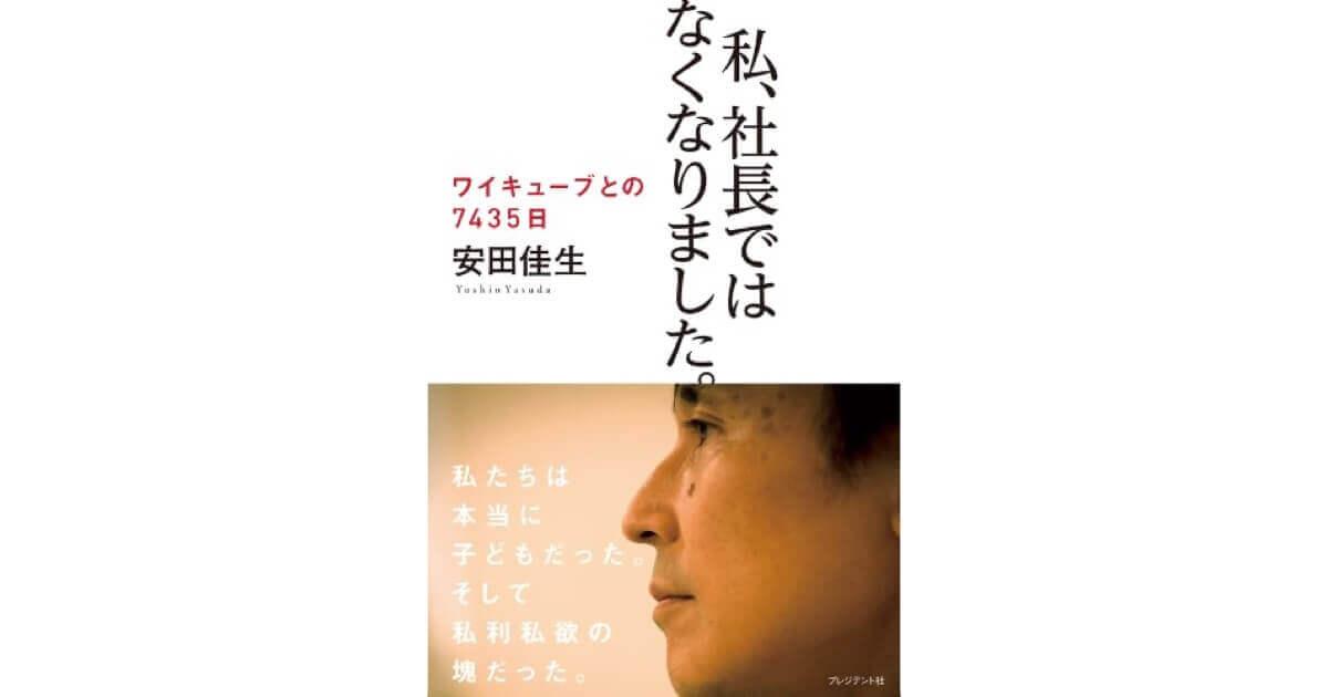 『私、社長ではなくなりました。 ワイキューブとの7435日』安田佳生