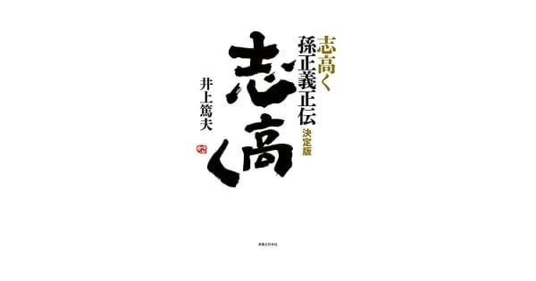 『志高く 孫正義正伝 決定版』井上篤夫(著)