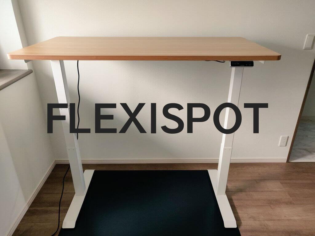 電動式スタンディングデスク FLEXISPOT E7