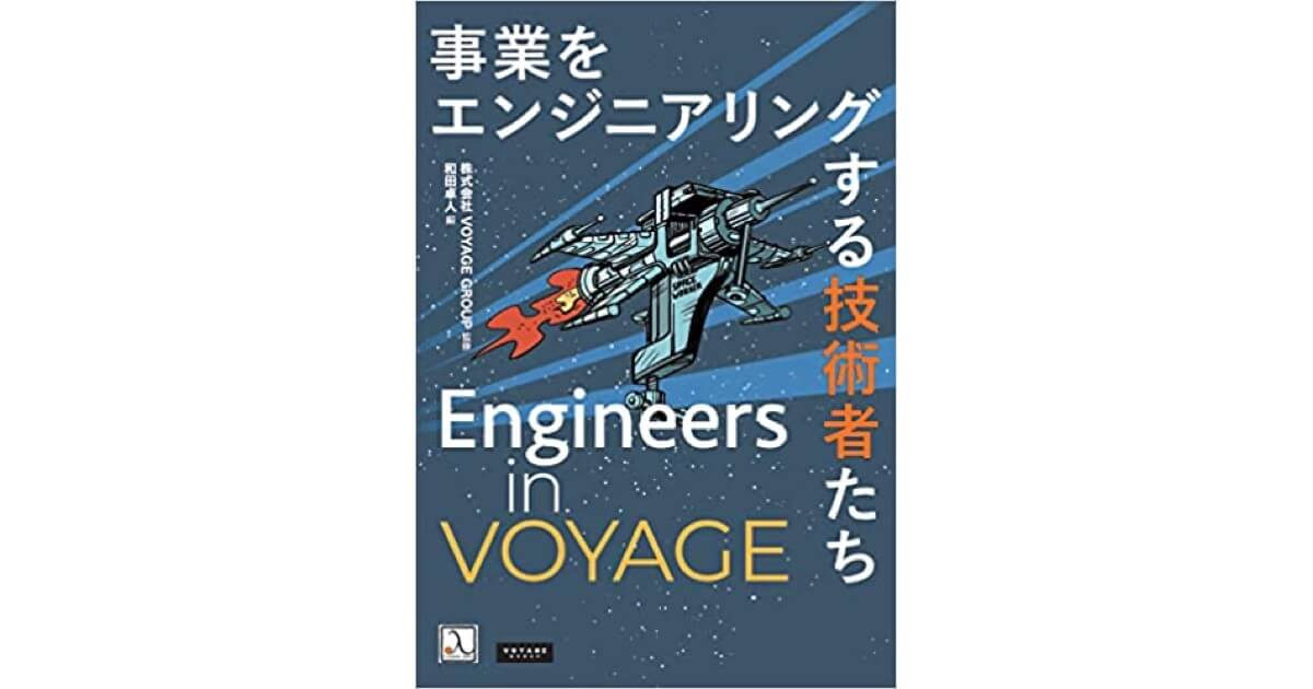 『Engineers in VOYAGE ― 事業をエンジニアリングする技術者たち』 株式会社VOYAGE GROUP監修