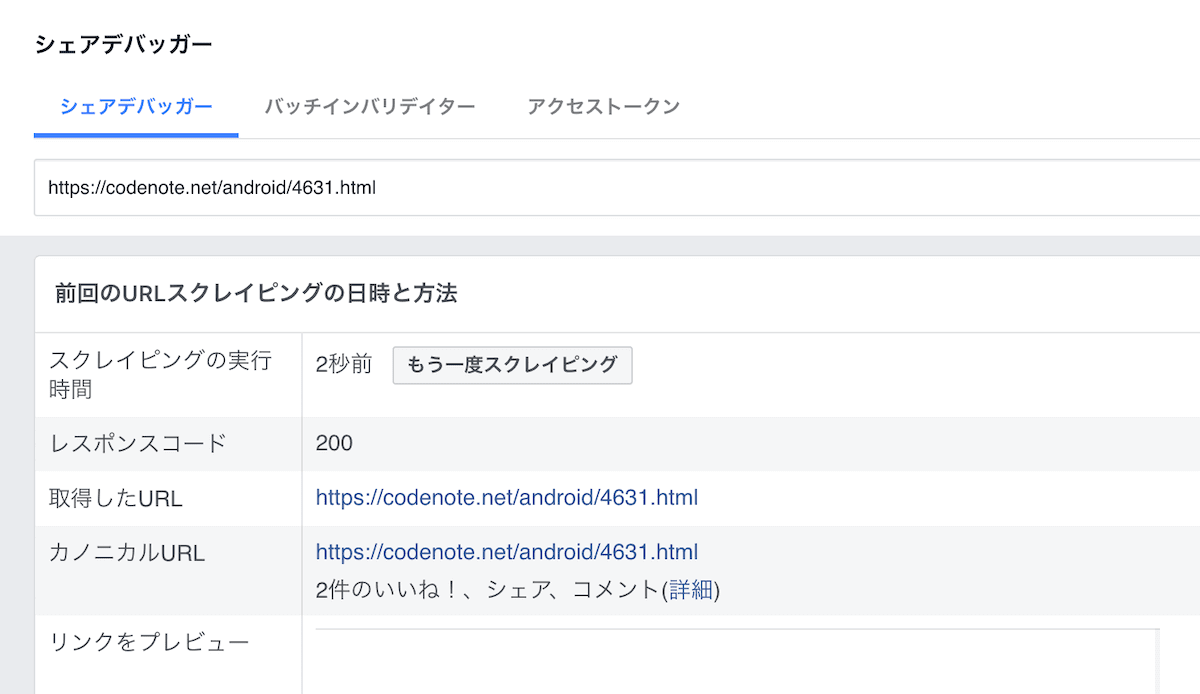 Facebook Sharing Debugger No Error