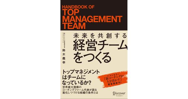 『未来を共創する 経営チームをつくる』鈴木義幸(著)