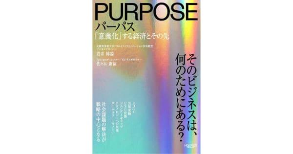 『パーパス 「意義化」する経済とその先』岩嵜博論, 佐々木康裕(著)