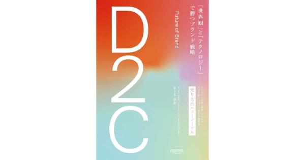 『D2C「世界観」と「テクノロジー」で勝つブランド戦略』佐々木康裕(著)