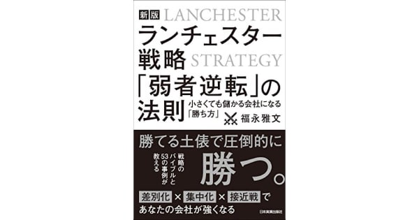 『新版 ランチェスター戦略 「弱者逆転」の法則 小さくても儲かる会社になる「勝ち方」』福永雅文(著)