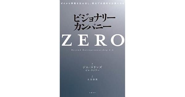 『ビジョナリー・カンパニーZERO ゼロから事業を生み出し、偉大で永続的な企業になる』ジム・コリンズ(著)