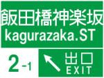 飯田橋〜神楽坂