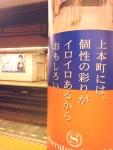 大阪谷町界隈