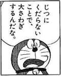 \不毛な飲み会/