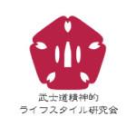 武士道精神的ライフスタイル研究会