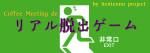 リアル脱出ゲーム feat.Coffee Meeting!