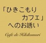 ひきこもりカフェ