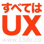 UI&UXの話をしませんか?
